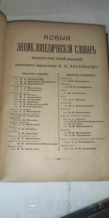 Новый энциклопедический словарь. Брокгауз и Ефрон. Том 25 и том 27, фото №6