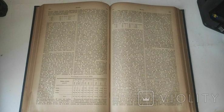 Новый энциклопедический словарь. Брокгауз и Ефрон. Том 25 и том 27, фото №7