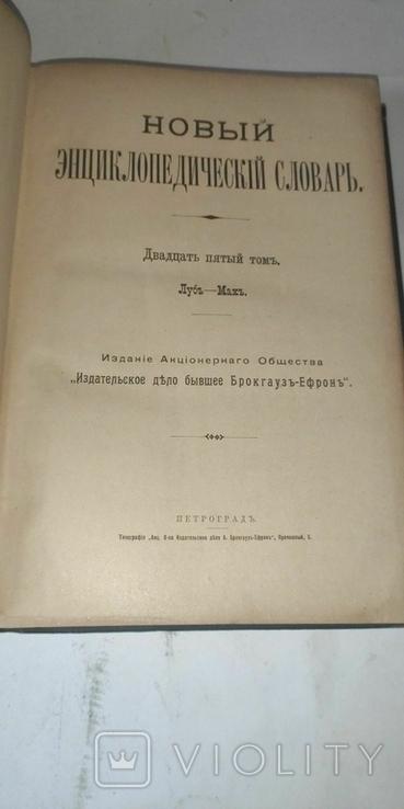 Новый энциклопедический словарь. Брокгауз и Ефрон. Том 25 и том 27, фото №9