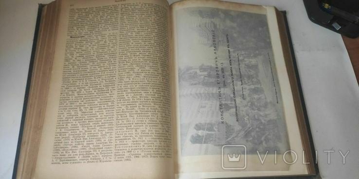 Новый энциклопедический словарь. Брокгауз и Ефрон. Том 25 и том 27, фото №10