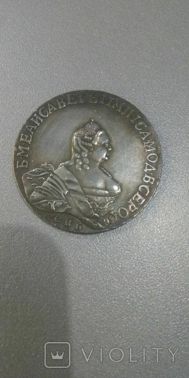 Полтина 1761 год Елизовета копия, фото №2