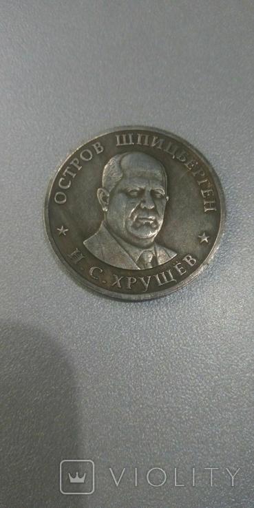 1 рубль 1955 года Хрущев О.Шпицберген копия, фото №2