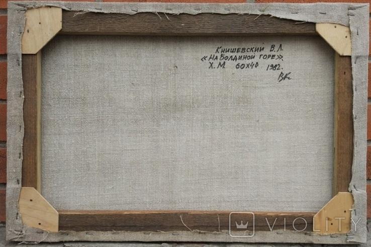 """В.Кнышевский """"На Болдиных горах"""",х.м.40х60см,1982г, фото №10"""