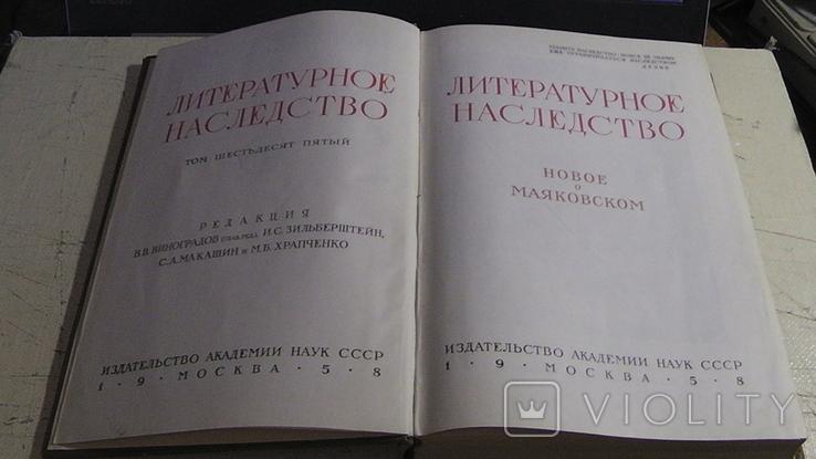 Литературное наследство. Новое о Маяковском. Том 65, фото №4