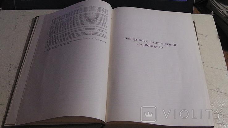Литературное наследство. Новое о Маяковском. Том 65, фото №6