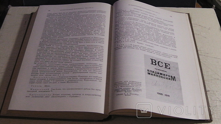 Литературное наследство. Новое о Маяковском. Том 65, фото №10