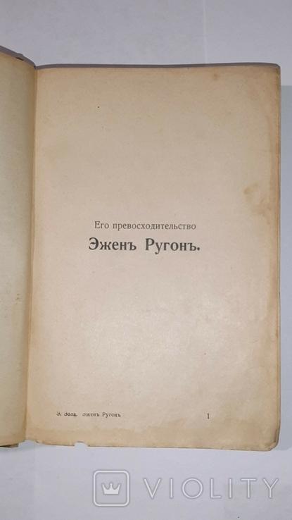 """Эмиль Зола. """"Его превосходительство Эжен Ругон"""" 1911г., фото №6"""
