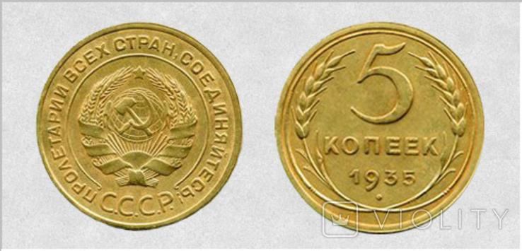 5 копеек СССР 1935 года старый тип Копия