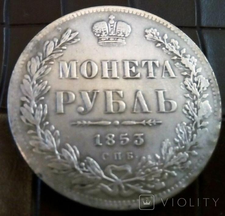 1 рубль 1853 року .  Копія, не магнітна,  посрібнення 999, фото №2