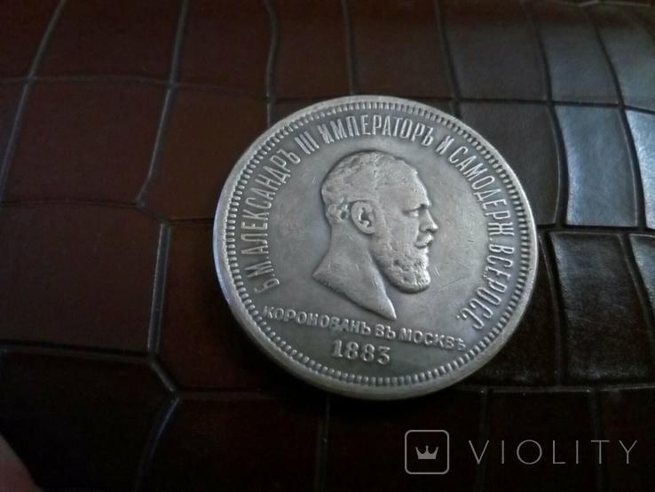 1 рубль 1883  року .  Копія, не магнітна, посрібнення 999, фото №2