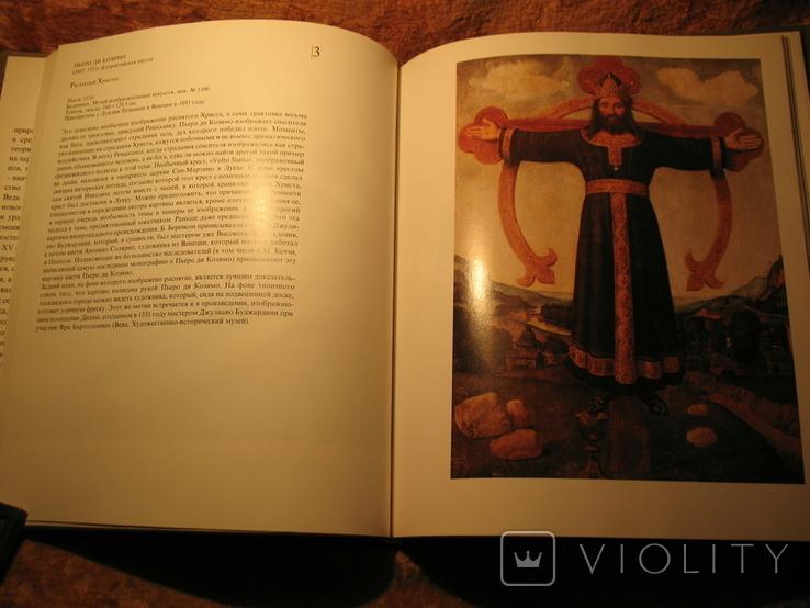 Северо-итальянская живопись, фото №7