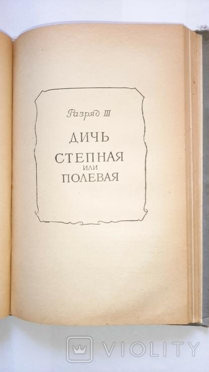 Записки ружейного охотника. С.Т. Аксаков. 1953 год, фото №7