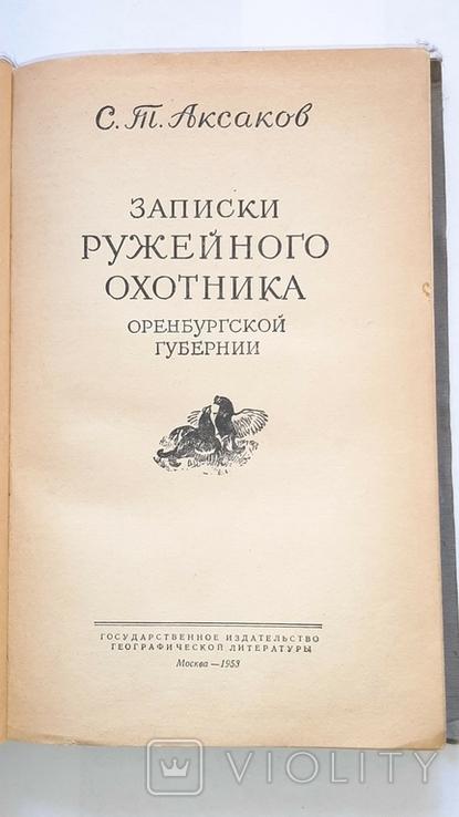 Записки ружейного охотника. С.Т. Аксаков. 1953 год, фото №8