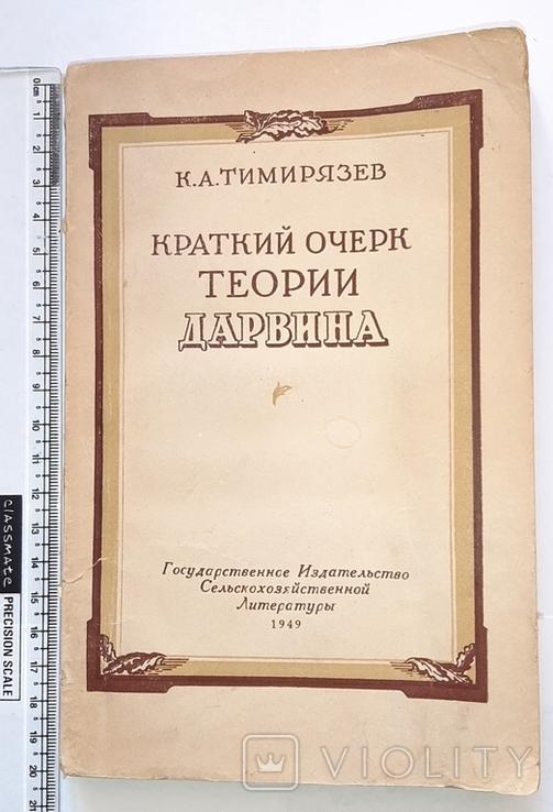 1949г. Краткий очерк теории Дарвина, фото №2