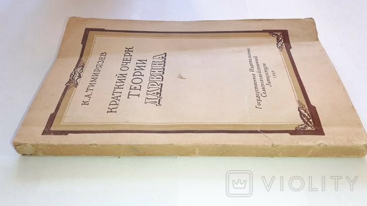 1949г. Краткий очерк теории Дарвина, фото №4