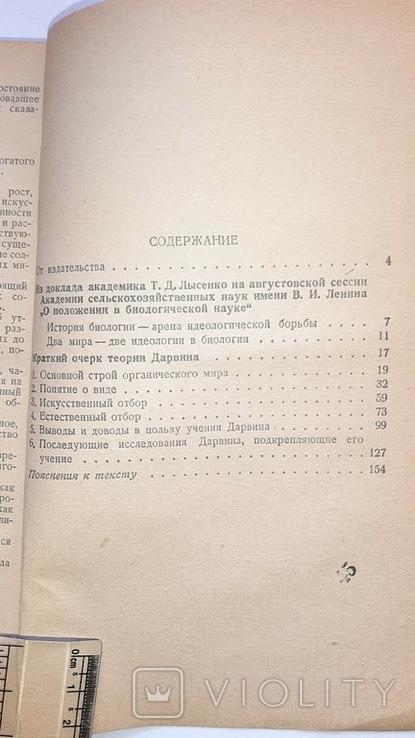 1949г. Краткий очерк теории Дарвина, фото №5