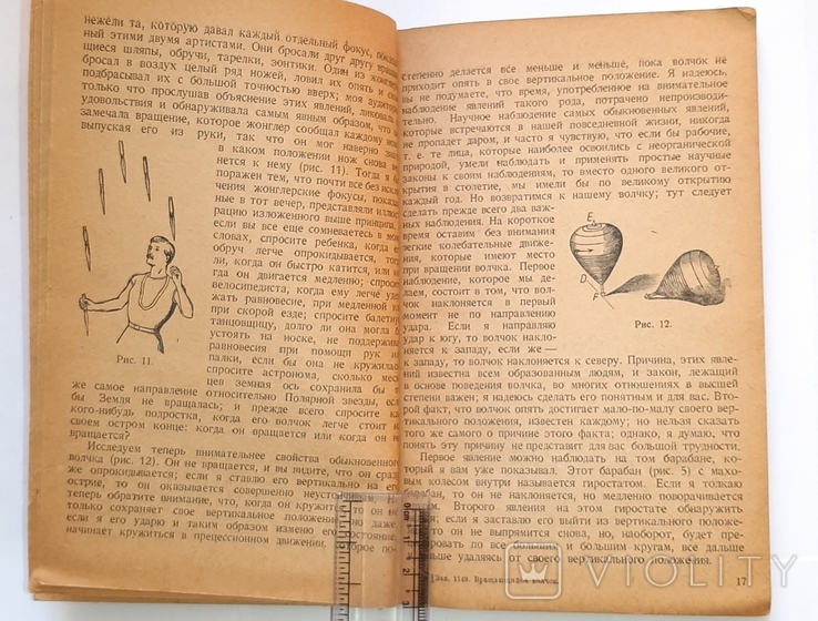 1935г. Вращающийся волчок. Джон Перри, фото №4