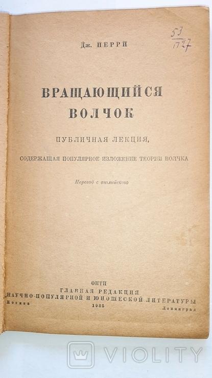 1935г. Вращающийся волчок. Джон Перри, фото №2