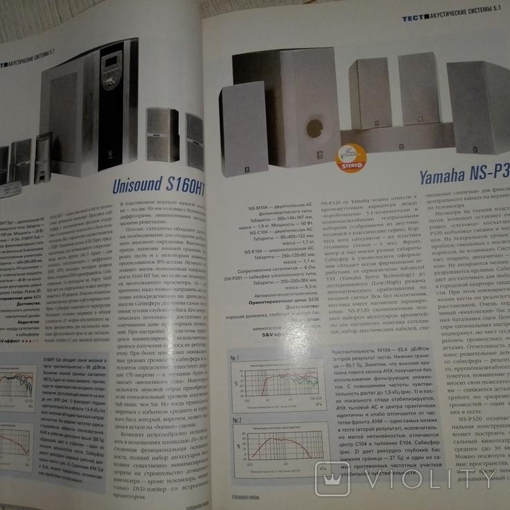 Два компакт диска и журнал Stereovideo січень 2003р.одним лотом, фото №12