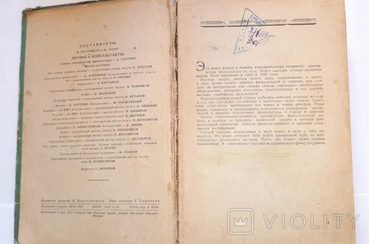 Спутник деревенского физкультурника. 1948 год, фото №6
