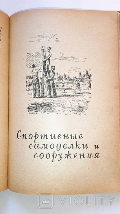 Спутник деревенского физкультурника. 1948 год, фото №7