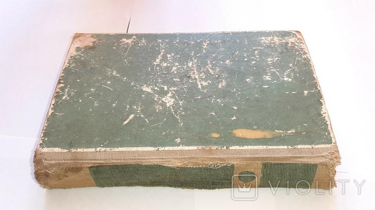 Спутник деревенского физкультурника. 1948 год, фото №8