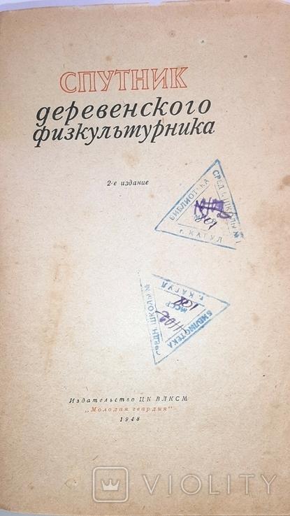 Спутник деревенского физкультурника. 1948 год, фото №9
