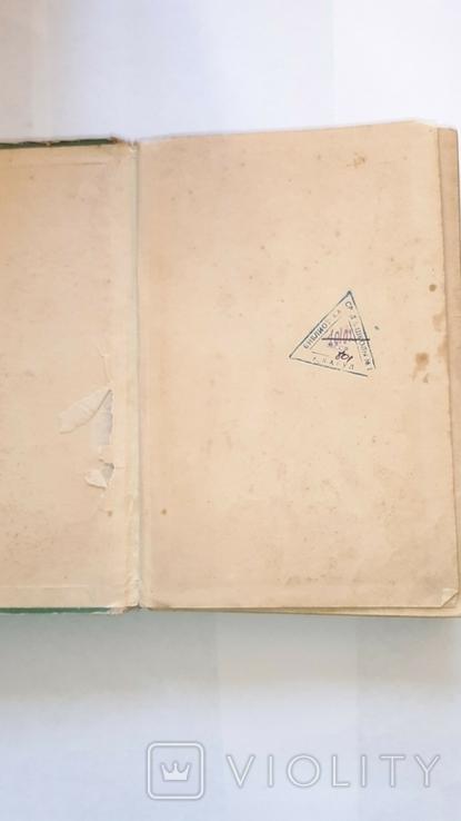 Спутник деревенского физкультурника. 1948 год, фото №10