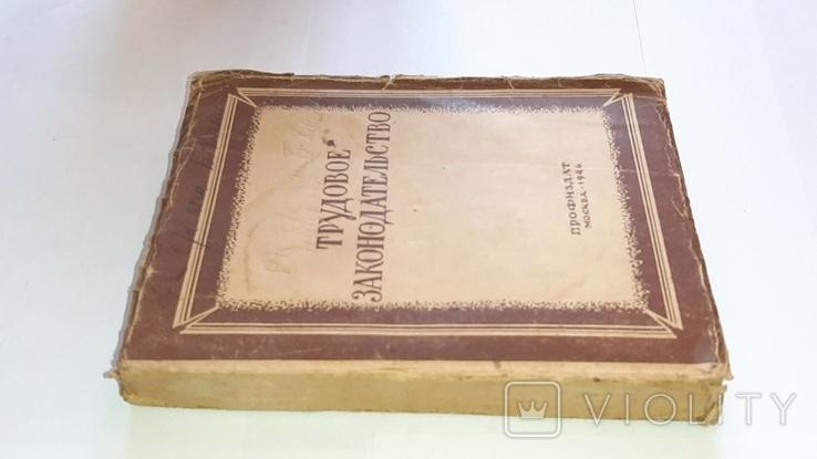 Трудовое законодательство. 1946 год, фото №3