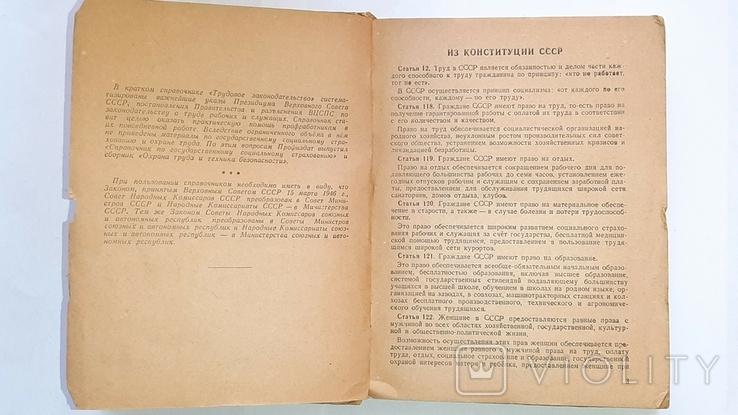 Трудовое законодательство. 1946 год, фото №5
