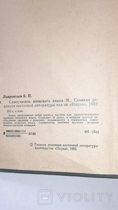 Самоучитель японского языка. Б.П. Лаврентьев. 1982 г., фото №3