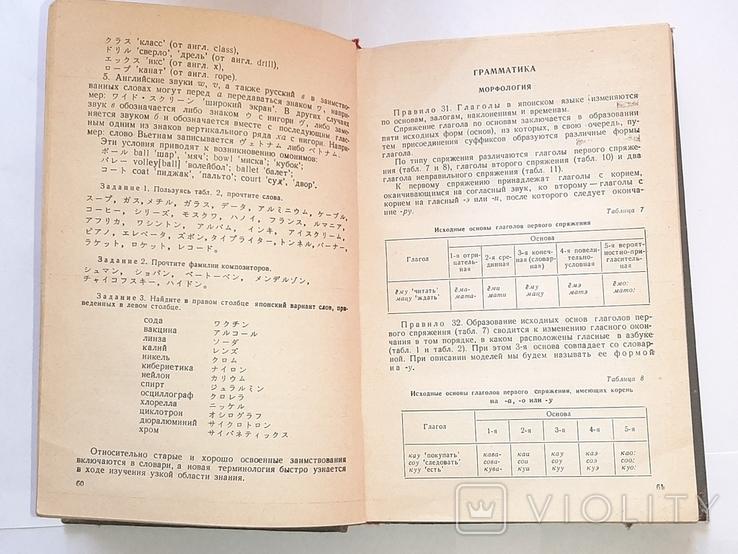 Самоучитель японского языка. Б.П. Лаврентьев. 1982 г., фото №5