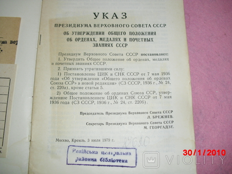 Указы о награждениях, фото №3