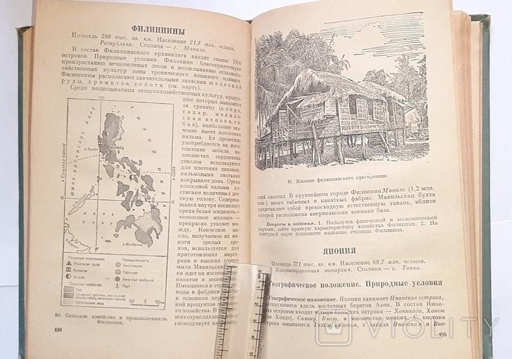 1957г. Экономическая география зарубежных стран. Учебник для 8 кл., фото №4