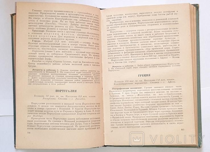 1957г. Экономическая география зарубежных стран. Учебник для 8 кл., фото №5