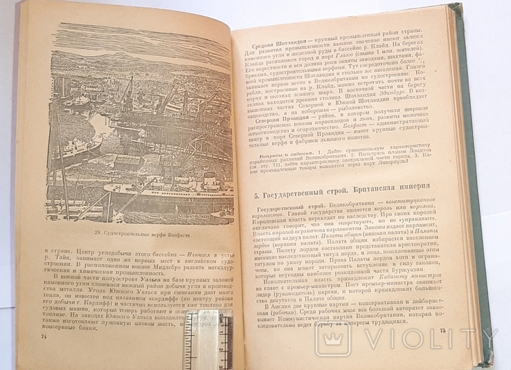 1957г. Экономическая география зарубежных стран. Учебник для 8 кл., фото №7