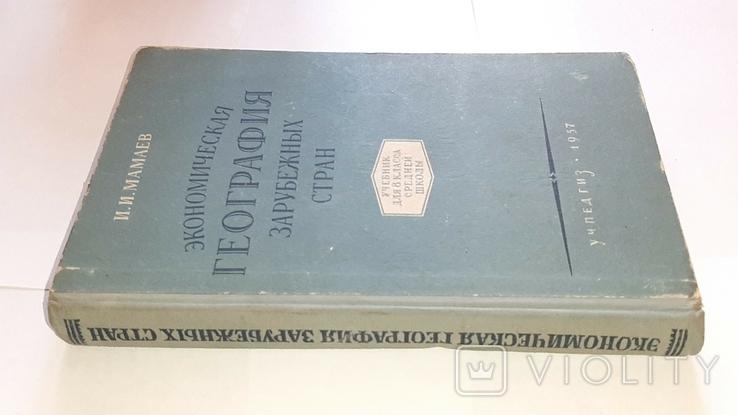 1957г. Экономическая география зарубежных стран. Учебник для 8 кл., фото №8