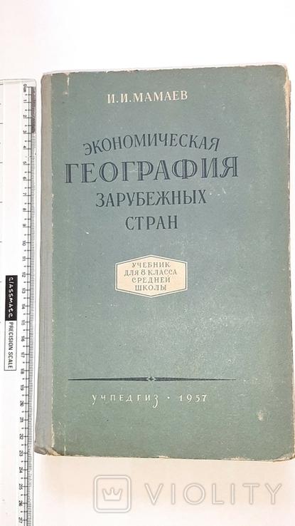 1957г. Экономическая география зарубежных стран. Учебник для 8 кл., фото №2