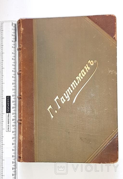 Г. Гауптман. Собрание сочинений, том 3-й. 1905 год, фото №2