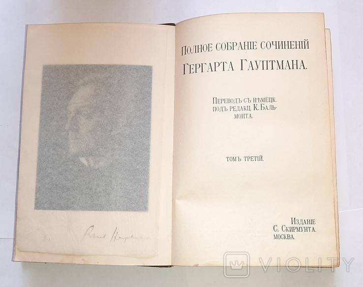 Г. Гауптман. Собрание сочинений, том 3-й. 1905 год, фото №4