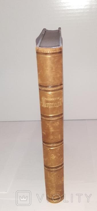 Г. Гауптман. Собрание сочинений, том 3-й. 1905 год, фото №6