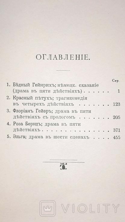 Г. Гауптман. Собрание сочинений, том 3-й. 1905 год, фото №8