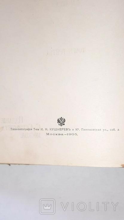 Г. Гауптман. Собрание сочинений, том 3-й. 1905 год, фото №9