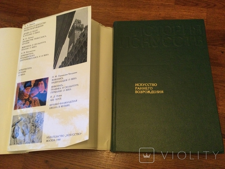 Книга СССР 1980г. история искусств. Москва издательство искусство, фото №3