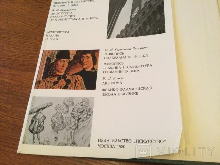 Книга СССР 1980г. история искусств. Москва издательство искусство, фото №8
