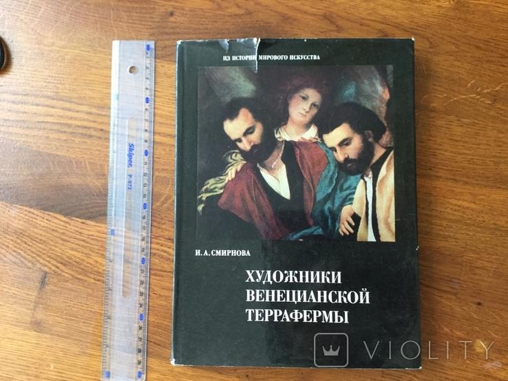 Книга по искусству СССР 1978 г художники венецианской террафермы, фото №2