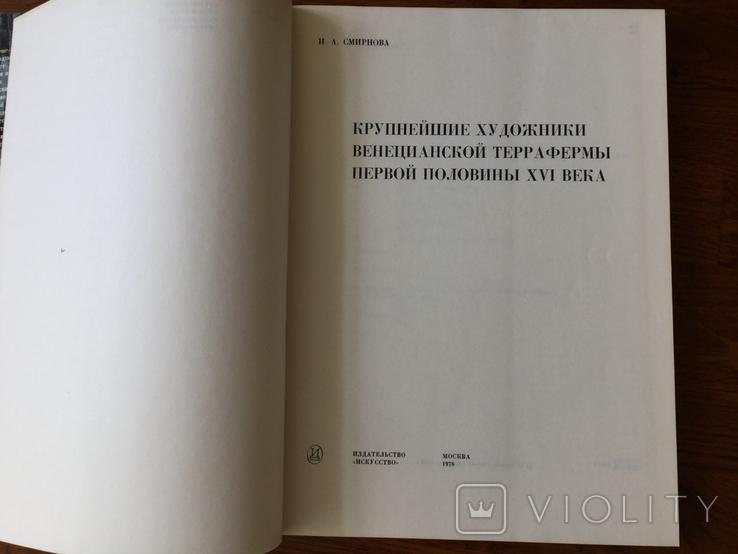 Книга по искусству СССР 1978 г художники венецианской террафермы, фото №7