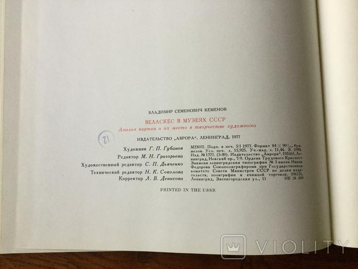 Книга по искусству СССР 1977 г Веласкес в музеях СССР В. Кемеров, фото №7