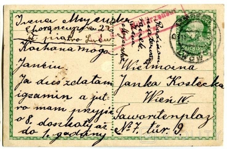 Маркована картка австріі