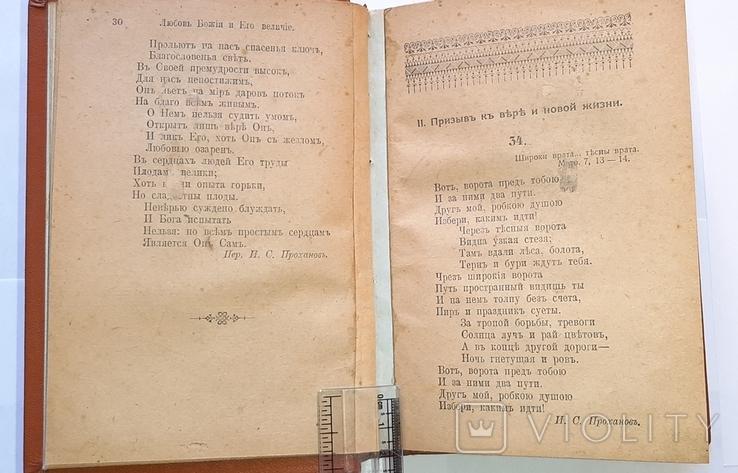 Сборник религиозных стихов, песен и молитв начала XX века., фото №3